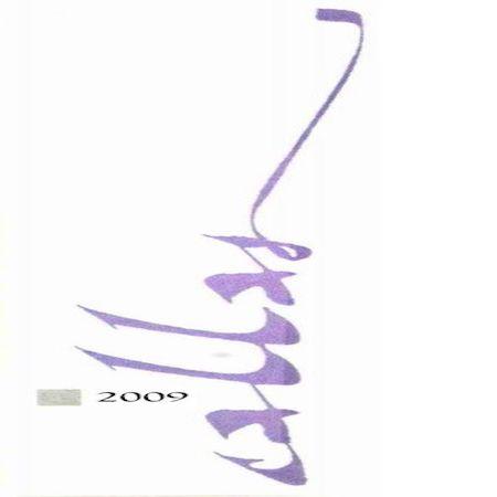 Il Vino del giorno: Callas 2009