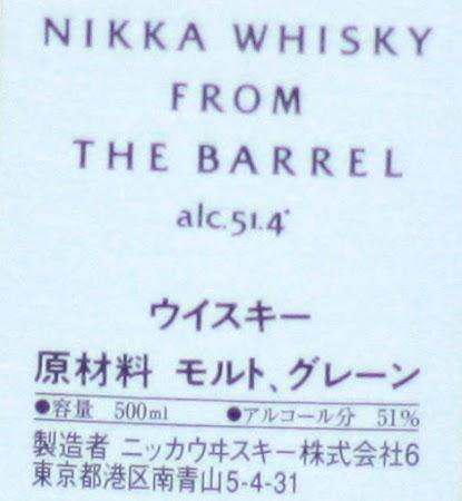 Oltre il Vino…i Distillati: Nikka from the Barrel